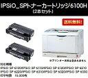 リコー IPSiO SP トナーカートリッジ6100Hお買い得2本セット【リサイクルトナー】【即日出荷】【送料無料】【IPSiO SP…