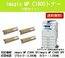 リコー imagio MP C1800トナー お買い得4色セット【リサイクルトナー】【即日出荷】【送料無料】【imagio MP C1800 SP…