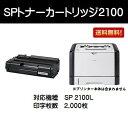 リコー SPトナーカートリッジ2100【リサイクルトナー】【即日出荷】【送料無料】【SP 2100L】※ご注文前に在庫の確認をお願いします