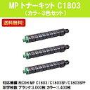 リコー MP トナーキット C1803 お買い得カラー3色セット【リサイクルトナー】【即日出荷】【送料無料】【RICOH MP C1803/RICOH MP C1803SP/RICOH MP C180