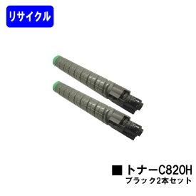 リコー IPSiO SPトナー C820H ブラック お買い得2本セット【リサイクルトナー】【即日出荷】【送料無料】【IPSiO SP C820/IPSiO SP C821】
