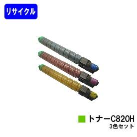 リコー IPSiO SPトナー C820H お買い得カラー3色セット【リサイクルトナー】【即日出荷】【送料無料】【IPSiO SP C820/IPSiO SP C821】