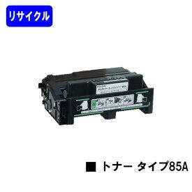 リコー トナーカートリッジ タイプ85A【リサイクルトナー】【即日出荷】【送料無料】【IPSiO SP 4000/4010 IPSiO NX85S/NX86S/NX96e】