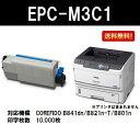 OKI EPトナーカートリッジEPC-M3C1【リサイクルトナー】【即日出荷】【送料無料】【COREFIDO B841dn/COREFIDO B821n-T/COREFIDO B801n】