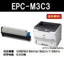 OKI EPトナーカートリッジEPC-M3C3【リサイクルトナー】【即日出荷】【送料無料】【COREFIDO B841dn/COREFIDO B821n-T/COREFIDO B801n】