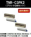 OKI トナーカートリッジTNR-C3PK2 ブラックお買い得2本セット【リサイクルトナー】【即日出荷】【送料無料】【COREFIDO MC862dn/COREFIDO MC862dn-T】※ご注文前