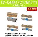 OKI トナーカートリッジTC-C4AK1/C1/M1/Y1お買い得4色セット【純正品】【翌営業日出荷】【送料無料】【C332dnw/MC363d…
