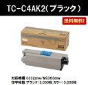 OKI トナーカートリッジTC-C4AK2 ブラック【純正品】【翌営業日出荷】【送料無料】【C332dnw/MC363dnw】
