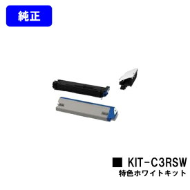 OKI 特色ホワイトキット KIT-C3RSW【純正品】【2〜3営業日内出荷】【送料無料】【ML VINCI C941dn】