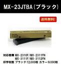 シャープ トナーカートリッジ MX-23JTBA ブラック【リサイクルトナー】【即日出荷】【送料無料】【MX-2310F/MX-2311FN…