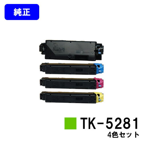 京セラ(KYOCERA) トナーカートリッジTK-5281お買い得4色セット 【純正品】【2〜3営業日内出荷】【送料無料】【ECOSYS M6635cidn】【SALE】