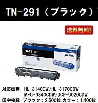 ブラザー トナーカートリッジTN-291 ブラック【リサイクルトナー】【即日出荷】【送料無料】【HL-3140CW/HL-3170CDW/MFC-9340CDW/DCP-9020CDW】※ご注文前に在庫確認をお願いします