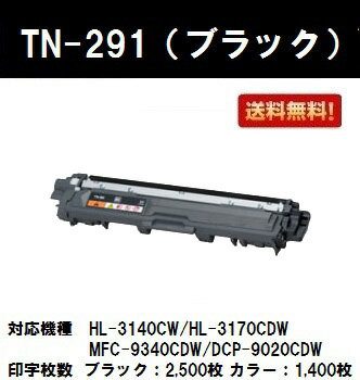 トナーカートリッジTN-291 ブラック【リサイクルトナー】【即日出荷】【送料無料】【HL-3140CW/HL-3170CDW/MFC-9340CDW/DCP-9020CDW】※ご注文前に在庫確認をお願いします