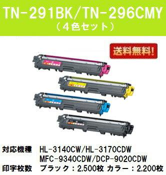 トナーカートリッジTN-291BK/TN-296CMYお買い得4色セット【リサイクルトナー】【即日出荷】【送料無料】【HL-3140CW/HL-3170CDW/MFC-9340CDW/DCP-9020CDW】※ご注文前に在庫確認をお願いします