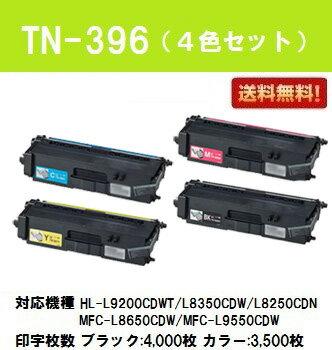 トナーカートリッジTN-396お買い得4色セット【リサイクルトナー】【即日出荷】【送料無料】【HL-L9200CDWT/HL-L8350CDW/HL-L8250CDN/MFC-L8650CDW/MFC-L9550CDW】※ご注文前に在庫確認をお願いします
