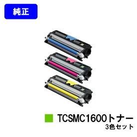 コニカミノルタ TCSMC1600トナーお買い得カラー3色セット【純正品】【翌営業日出荷】【送料無料】【Magicolor 1600W/Magicolor 1650EN/Magicolor 1690MF】