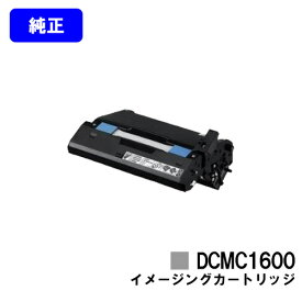 コニカミノルタ イメージングカートリッジ DCMC1600【純正品】【翌営業日出荷】【送料無料】【Magicolor 1600W/Magicolor 1650EN/Magicolor 1690MF】