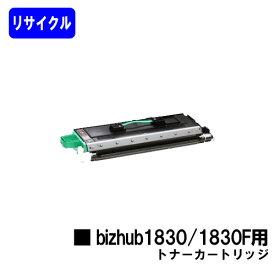 コニカミノルタ bizhub1830/1830f 大容量トナー【リサイクルトナー】【即日出荷】【送料無料】【bizhub1830/bizhub1830F】※ご注文前に在庫の確認をお願いします