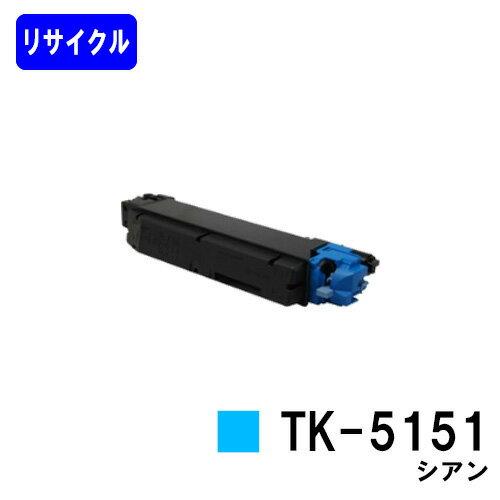 京セラ(KYOCERA) トナーカートリッジTK-5151 シアン【リサイクルトナー】【リターン品】【送料無料】【ECOSYS M6535cidn】※使用済みカートリッジが必要です