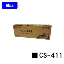 京セラ(KYOCERA) トナーカートリッジ CS-411【純正品】【3〜5営業日内出荷】【送料無料】【KM-1620/KM-1650/KM-2020/KM-2050】