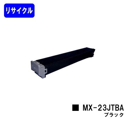 シャープ トナーカートリッジ MX-23JTBA ブラック【リサイクルトナー】【即日出荷】【送料無料】【MX-2310F/MX-2311FN/MX-3111F/MX-3112FN】