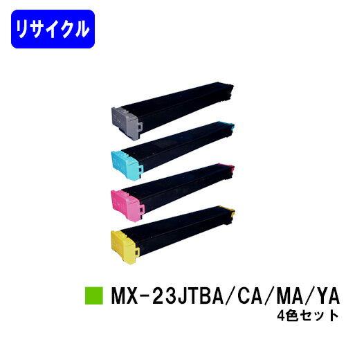 シャープ トナーカートリッジMX-23JTBA/CA/MA/YAお買い得4色セット【リサイクルトナー】【即日出荷】【送料無料】【MX-2310F/MX-2311FN/MX-3111F/MX-3112FN】
