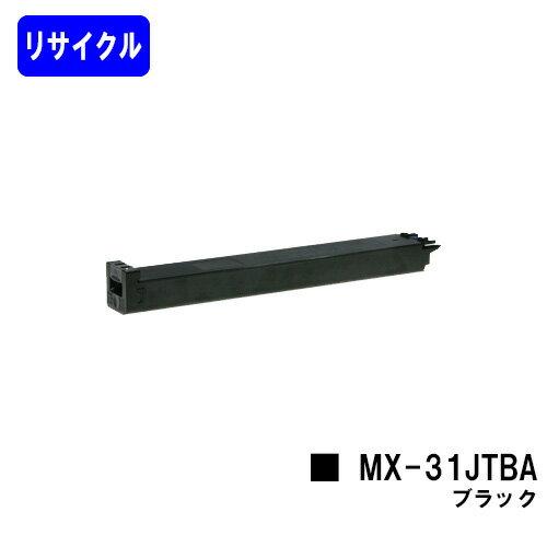 シャープ トナーカートリッジ MX-31JTBA ブラック【リサイクルトナー】【即日出荷】【送料無料】【MX-2301FN/MX-2600FG/MX-2600FN/MX-3100FG/MX-3100FN】