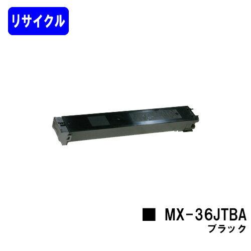 シャープ トナーカートリッジ MX-36JTBA ブラック【リサイクルトナー】【即日出荷】【送料無料】【MX-2610FN/MX-3110FN/MX-3610FN/MX-3640FN/MX-3140FN/MX-2640FN】