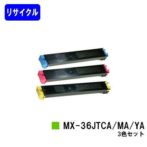 シャープ トナーカートリッジMX-36JTCA/MA/YAお買い得カラー3色セット【リサイクルトナー】【即日出荷】【送料無料】【MX-2610FN/MX-3110FN/MX-3610FN/MX-3640FN/MX-3140FN/MX-2640FN】