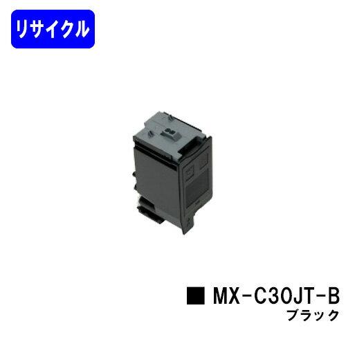 シャープ トナーカートリッジ MX-C30JT-B ブラック【リサイクルトナー】【即日出荷】【送料無料】【MX-C300W】※ご注文前に在庫の確認をお願いします