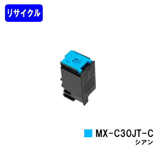 シャープ トナーカートリッジ MX-C30JT-C シアン【リサイクルトナー】【即日出荷】【送料無料】【MX-C300W】※ご注文前に在庫の確認をお願いします