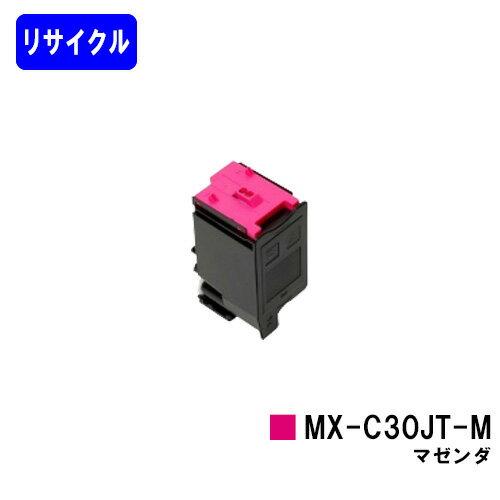 シャープ トナーカートリッジ MX-C30JT-M マゼンダ【リサイクルトナー】【即日出荷】【送料無料】【MX-C300W】※ご注文前に在庫の確認をお願いします