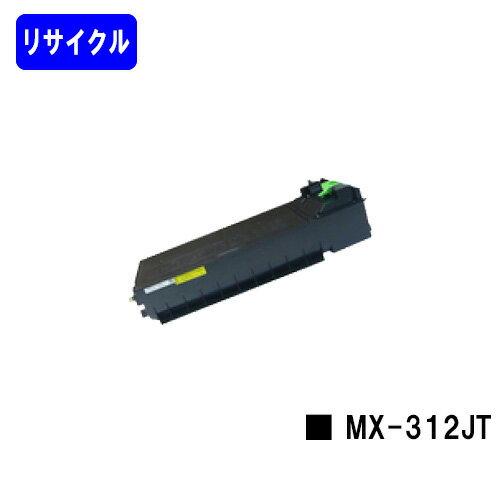シャープ(SHARP) トナーカートリッジ MX-312JT【リサイクルトナー】【即日出荷】【送料無料】【MX-M260FG/MX-M260FP/MX-M264FP/MX-M310FG/MX-M310FP/MX-M314FP/MX-M354FP】
