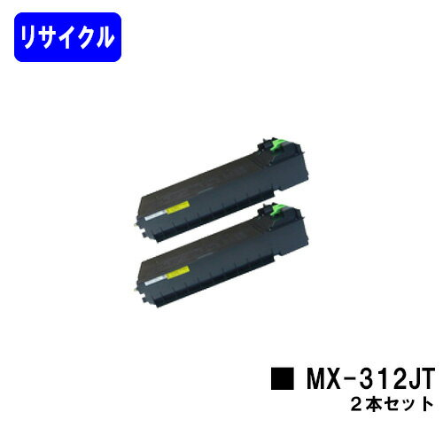 シャープ(SHARP) トナーカートリッジ MX-312JTお買い得2本セット【リサイクルトナー】【即日出荷】【送料無料】【MX-M260FG/MX-M260FP/MX-M264FP/MX-M310FG/MX-M310FP/MX-M314FP/MX-M354FP】