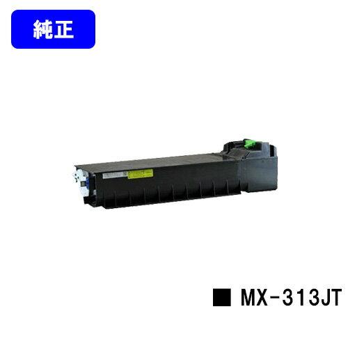 シャープ(SHARP) トナーカートリッジ MX-313JT【純正品】【2〜3営業日内出荷】【送料無料】【MX-M260FG/MX-M260FP/MX-M264FP/MX-M310FG/MX-M310FP/MX-M314FP/MX-M354FP】
