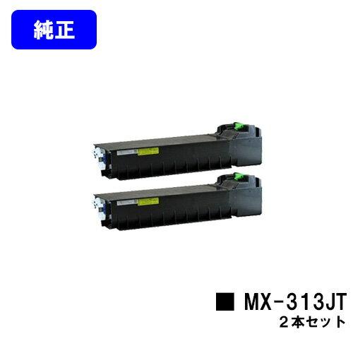 シャープ(SHARP) トナーカートリッジ MX-313JTお買い得2本セット【純正品】【2〜3営業日内出荷】【送料無料】【MX-M260FG/MX-M260FP/MX-M264FP/MX-M310FG/MX-M310FP/MX-M314FP/MX-M354FP】