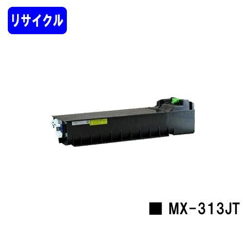 シャープ(SHARP) トナーカートリッジ MX-313JT【リサイクルトナー】【即日出荷】【送料無料】【MX-M260FG/MX-M260FP/MX-M264FP/MX-M310FG/MX-M310FP/MX-M314FP/MX-M354FP】※ご注文前に在庫確認をお願いします