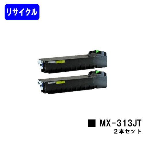 シャープ(SHARP) トナーカートリッジ MX-313JTお買い得2本セット【リサイクルトナー】【即日出荷】【送料無料】【MX-M260FG/MX-M260FP/MX-M264FP/MX-M310FG/MX-M310FP/MX-M314FP/MX-M354FP】※ご注文前に在庫確認をお願いします