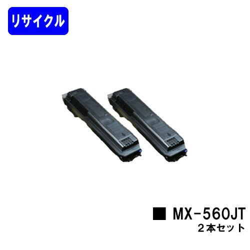 シャープ(SHARP) トナーカートリッジ MX-560JTお買い得2本セット【リサイクルトナー】【即日出荷】【送料無料】【MX-M365FN/MX-M465FN/MX-M565FN】※ご注文前に在庫確認をお願いします