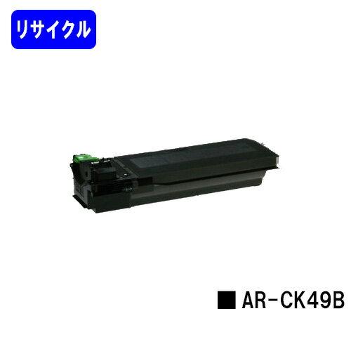 シャープ(SHARP) トナーカートリッジ AR-CK49B【リサイクルトナー】【リターン品】【送料無料】【AR-164G/AR-N161G/AR-N161FG/AR-N201G/AR-N201FG】※使用済みカートリッジが必要です
