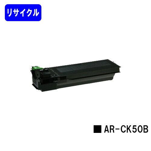 シャープ(SHARP) トナーカートリッジ AR-CK50B【リサイクルトナー】【リターン品】【送料無料】【AR-164G/AR-N161G/AR-N161FG/AR-N201G/AR-N201FG】※使用済みカートリッジが必要です