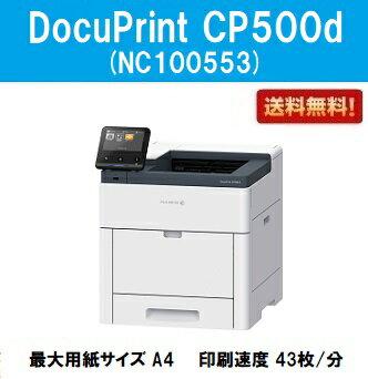 【新品】XEROX/ゼロックス 人気最新機種!A4カラープリンターDocuPrint CP500d(NC100553)【3〜5営業日内出荷】【送料無料】※メーカー直送品のため代引き不可【SALE】
