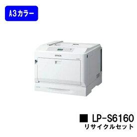 LP-S6160 【新品 】EPSON/エプソン[A3カラーページプリンター/25PPM]【人気機種】【即日出荷】【送料無料】※大容量リサイクルトナー&感光体ユニットのセット品です。※法人のみ納品可(個人宅は納品不可)