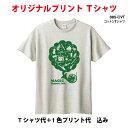 プリント Tシャツ デザイン オリジナル オーダー プリントショップマジック レディース イベント