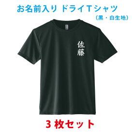 お名前Tシャツ/3枚セット/名入れ/肌着/部活/ドライ/吸汗速乾/激安/お買い得/お名前Tシャツ3枚セット