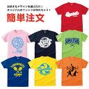 【オリジナルTシャツ】 作成 送料無料 選べるデザインで簡単注文 ドライスポーツTシャツと 綿100%Tシャツの 2種類あ…