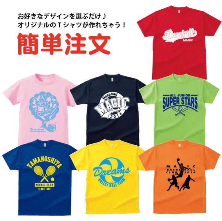 シャツ 作成 ティー 料金・価格について|オリジナルTシャツ・クラスTシャツの激安作成ならクラTジャパン