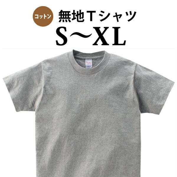 無地コットンTシャツ/S・M・L・XLサイズ/メンズTシャツ/綿Tシャツ/肌着/イベントTシャツ/プレゼント/1枚ご注文OK/メンズ/プリントスター/00085-CVT/MMT