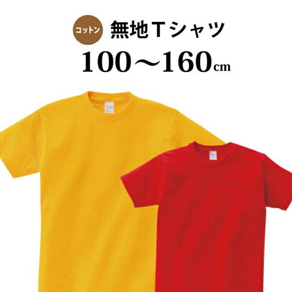 無地コットンTシャツ/キッズ/ジュニア/子供用/100・110・120・130・140・150・160サイズ/綿Tシャツ/肌着/イベントTシャツ/プレゼント/1枚ご注文OK/プリントスター/00085-CVT/KMT