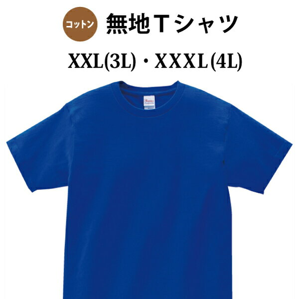 無地Tシャツ/メンズ/XXL・XXXL/3L・4Lサイズ/ビックサイズ/綿Tシャツ/肌着/イベントTシャツ/プレゼント/1枚ご注文OK/メンズ/プリントスター/00085-CVT/MMT